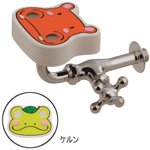 ■カクダイ 横形洗眼水栓//ケルン  〔品番:710-064〕[TR-1992930]