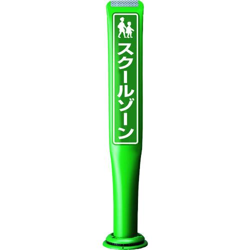 ■積水 ポールコーンガイド 本体色:緑 高さ650 1本脚 M16 標示:両面【左右確認】〔品番:PCGD-65G-W-M16,YF-038〕[TR-2007414]「送料別途見積り」・「法人・事業所限定」・「外直送」