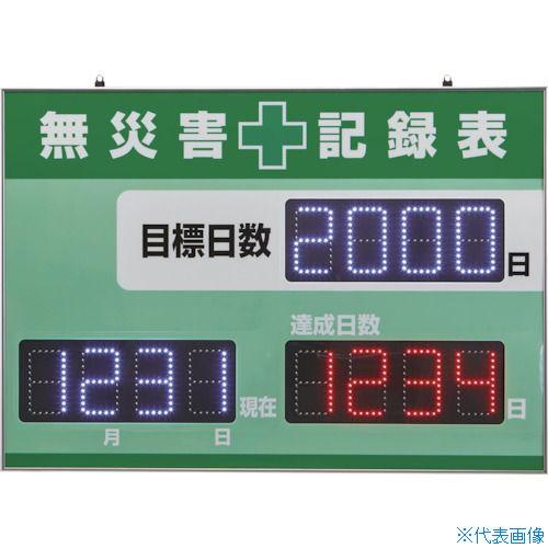 ■緑十字 LED無災害記録表 LED色:白/赤 自動カウントUP+カレンダー機能搭載 軽量・薄型タイプ 598×845MM 厚さ20MM 屋内専用  〔品番:229012〕[TR-2023170]【大型・重量物・個人宅配送不可】