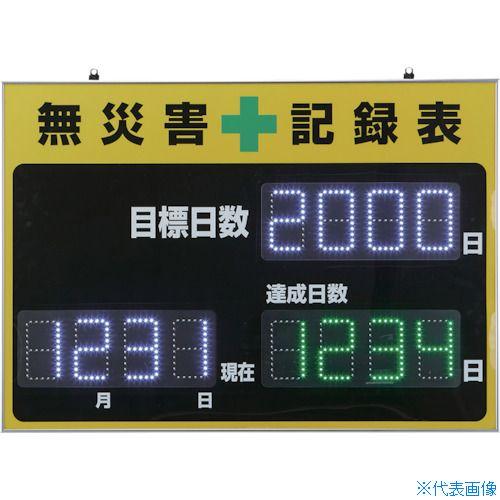 ■緑十字 LED無災害記録表 LED色:白/緑 自動カウントUP+カレンダー機能搭載 軽量・薄型タイプ 598×845MM 厚さ20MM 屋内専用  〔品番:229011〕[TR-2023171]【大型・重量物・個人宅配送不可】