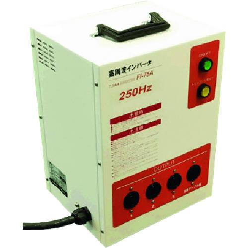 ■NDC 250HZ高周波インバータ電源  〔品番:FI75A〕外直送元[TR-2034323]【大型・重量物・個人宅配送不可】