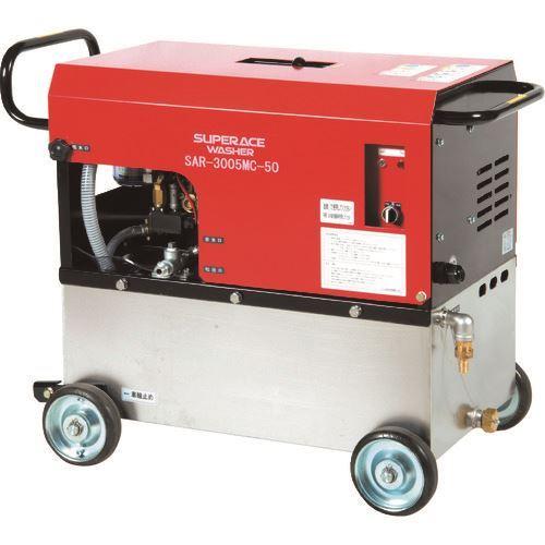 ■スーパー工業 モーター式高圧洗浄機 SAR-3005MC-60HZ(200V水タンク付高耐久型)〔品番:SAR-3005MC-60HZ〕[TR-2051138][送料別途見積り][法人・事業所限定][外直送]