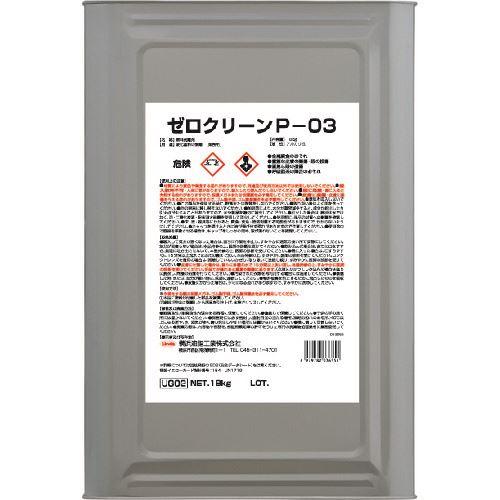 ■LINDA ゼロクリーンP-03  〔品番:UG02〕[TR-2052921]