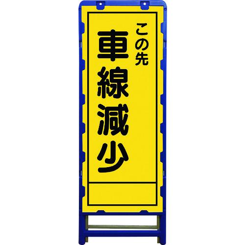■グリーンクロス SL立看板 車線減少 B-SL-18B  〔品番:6300003530〕[TR-2126879]「送料別途見積り」・「法人・事業所限定」・「外直送」【大型・重量物】