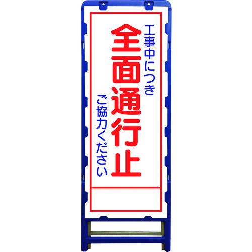 ■グリーンクロス SL立看板 全面通行止 B-SL-1C  〔品番:6300003515〕外直送[TR-2131532]【大型・重量物・個人宅配送不可】【送料別途見積もり】