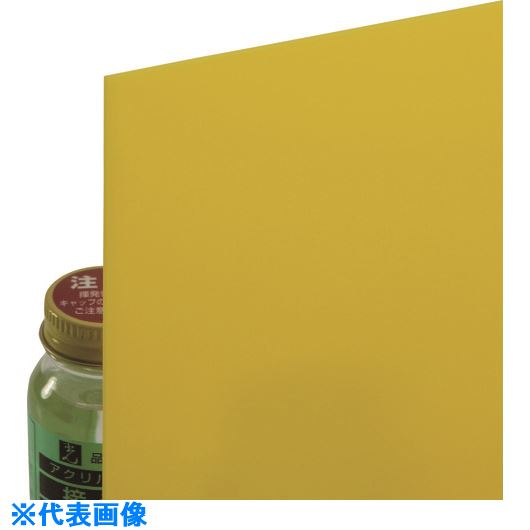 ■光 アクリル板黄色2×1100×1300MM  〔品番:A265-2UL〕[TR-2178067]【大型・重量物・個人宅配送不可】