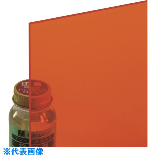 ■光 アクリル板オレンジ透明3×1100×1300MM  〔品番:A300-3UL〕[TR-2178189]【大型・重量物・個人宅配送不可】