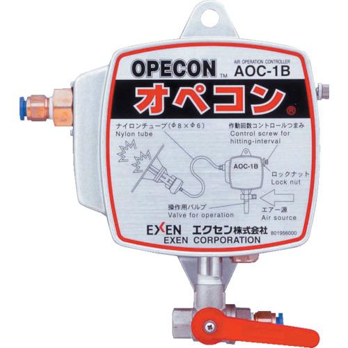 ■エクセン エアオペコントローラー AOC-1B〔品番:AOC-1B〕[TR-2764938]