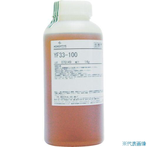 ■モメンティブ 耐熱用シリコーンオイル  〔品番:YF-33-100-1〕[TR-2812380]