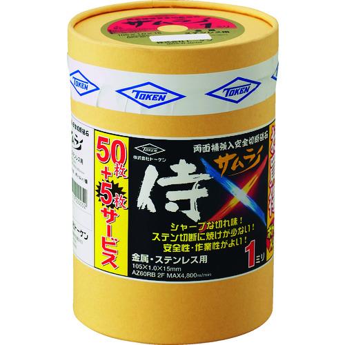 ■トーケン 切断砥石サムライ 105 50枚ボトルセット〔品番:RA-105AZ-50〕[TR-2875667]