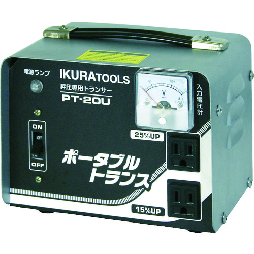 ■育良 ポータブルトランス(昇圧器)(40210)〔品番:PT-20U〕[TR-2884038]