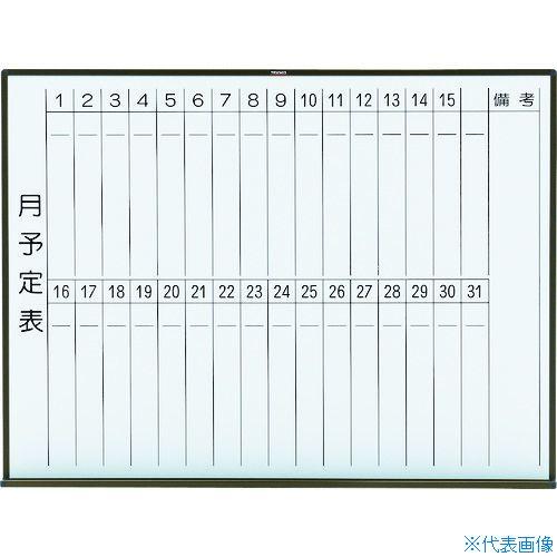 ■TRUSCO スチール製ホワイトボード 月予定表・縦ブロンズ900X1200  〔品番:WGL-212S-BL〕[TR-2885034]【大型・重量物・個人宅配送不可】【送料別途見積もり】