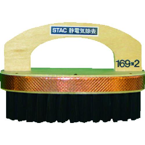 ■スタック 静電気除去プリント基板用ブラシ  〔品番:STAC169-2〕[TR-2915375]