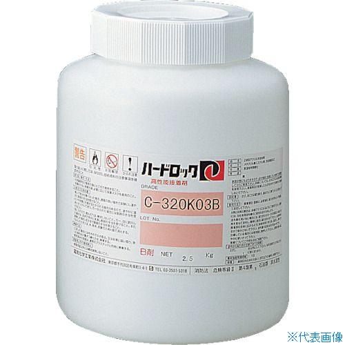 ■デンカ ハードロック B剤 1kg〔品番:C320K-03B〕[TR-2984628]