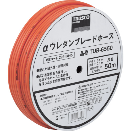 ■TRUSCO αウレタンブレードホース 8.5X12.5MM 50M ドラム巻  〔品番:TUB-8550〕[TR-2985861]