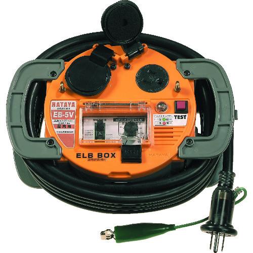 ■ハタヤ 負荷電流値設定可変型ELBボックス 電線5M  〔品番:EB-5V〕[TR-3072711]