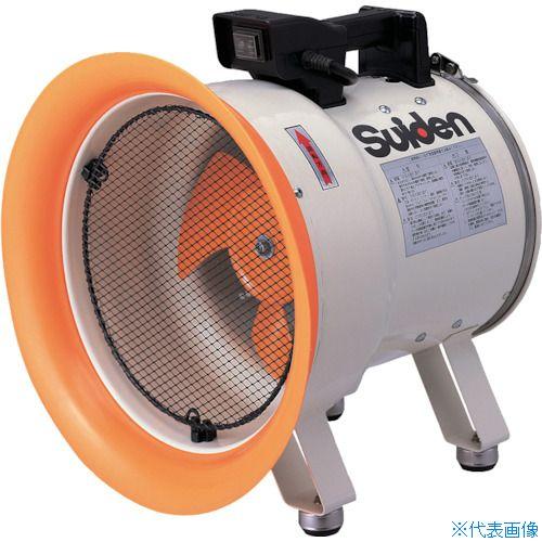 ■スイデン 送風機(軸流ファン)ハネ250mm単相100V低騒音省エネ〔品番:SJF-250L-1〕[TR-3365824]