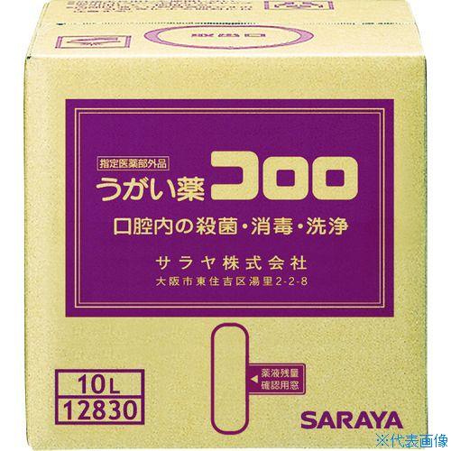 ■サラヤ うがい薬コロロ 10L〔品番:12830〕[TR-3420141]