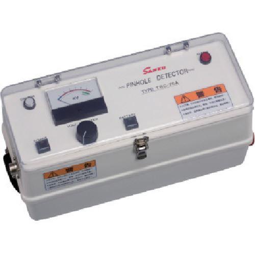 ■サンコウ 乾式 低周波パルス放電式薄膜用ピンホール探知器〔品番:TRC-70A〕[TR-3529801]【個人宅配送不可】