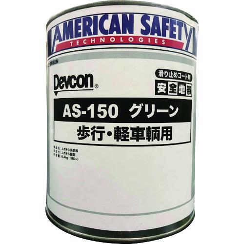 ■デブコン 安全地帯AS-150 グリーン (1缶=1箱)  〔品番:AAS150LG〕[TR-3542068]