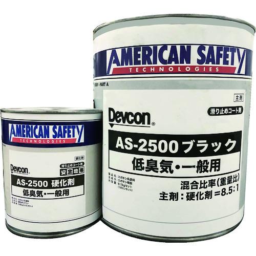 ■デブコン 安全地帯AS-2500 ブラック  〔品番:AAS270K〕[TR-3542149]