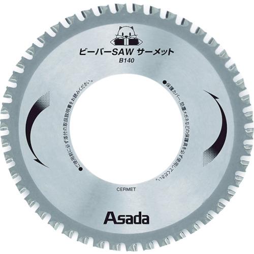 ■アサダ ビーバーSAWサーメットB140  〔品番:EX10496〕[TR-3607038]