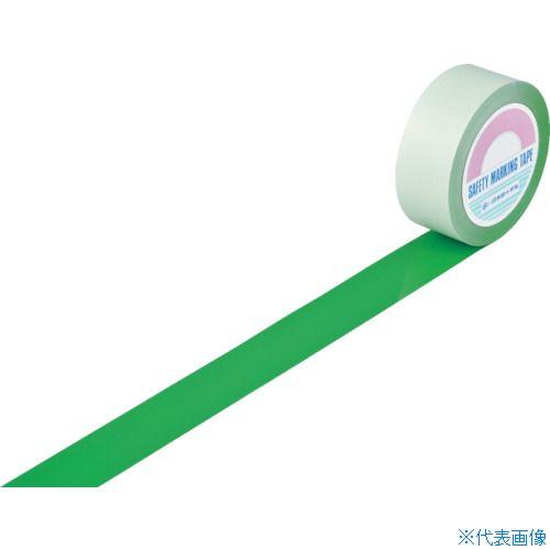 ■緑十字 ラインテープ(ガードテープ) 緑 50MM幅×100M 屋内用  〔品番:148052〕[TR-3631907]