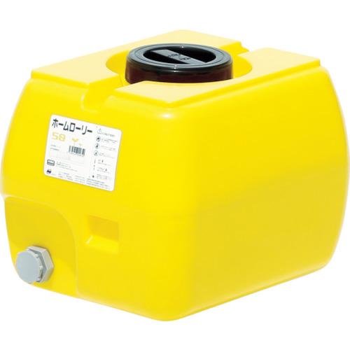 ■スイコー ホームローリータンク50 レモン  〔品番:HLT-50〕[TR-3633934]【大型・重量物・個人宅配送不可】