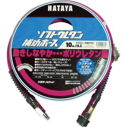■ハタヤ ソフトウレタン補助ホース 20M 内径Φ8.5  〔品番:EXSU-203RC〕[TR-3703142]
