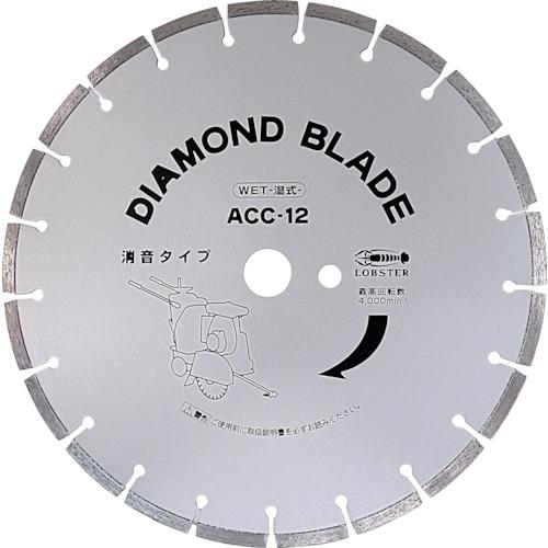 ■エビ ダイヤモンド土木用ブレード(湿式) 255MM  〔品番:ACC10〕[TR-3720012]