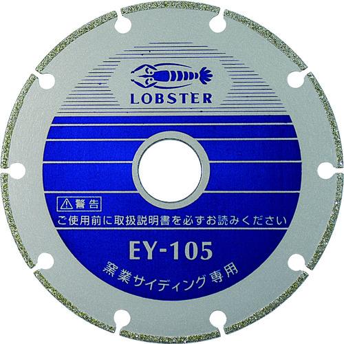 ■エビ 電着ダイヤモンドホイール 窒素サイディング専用 160mm〔品番:EY160〕[TR-3721256]