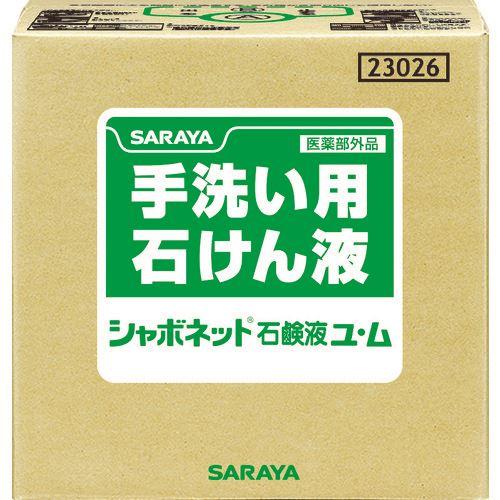 ■サラヤ 手洗い石鹸液 シャボネット石鹸液ユ・ム 20kg〔品番:23026〕[TR-3752453]