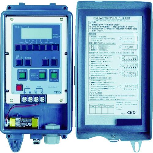 ■CKD 自動散水制御機器 コントローラ  〔品番:RSC-1WP〕[TR-3768732]