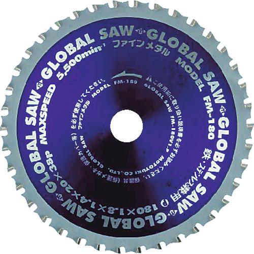 ■モトユキ グローバルソーファインメタル 鉄ステン兼用〔品番:FM-205〕[TR-3792960]