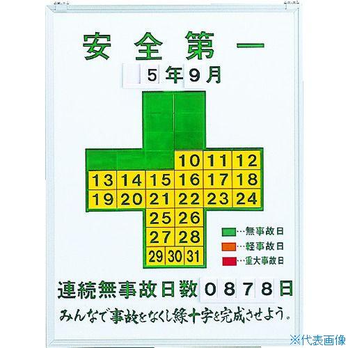 ■緑十字 無災害記録表 安全第一・連続無事故日数 600×450MM スチール製〔品番:229450〕[TR-3873498]