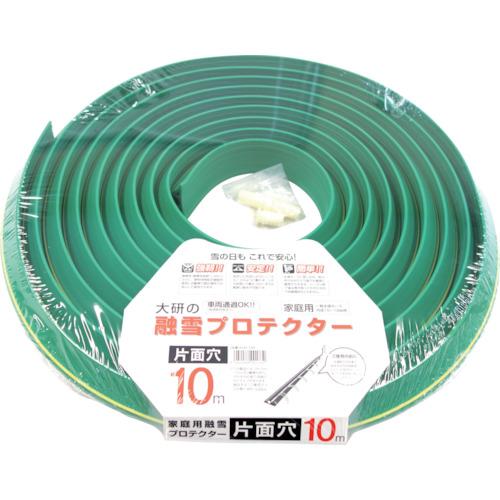 ■大研 家庭用融雪プロテクタ10M片面穴  〔品番:KUP-10S〕[TR-3890201]