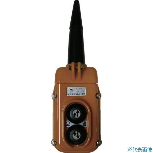 ■象印 αSB2点押ボタンスイッチ(2速)〔品番:Y2B-ASB〕[TR-3902111]