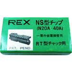 ■REX チップN20A-40A〔品番:G0NS〕[TR-3904954]