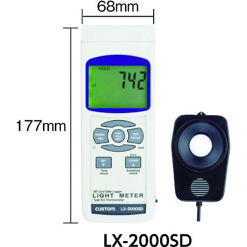 ■カスタム デジタル照度計  〔品番:LX-2000SD〕[TR-3923649]