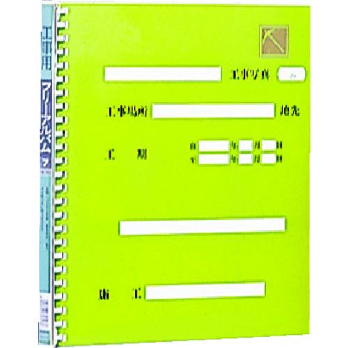 市場 ナカバヤシ ファイル 贈与 ■ナカバヤシ 工事用アルバム 品番:FPH-71-G TR-3986152 4ッ切