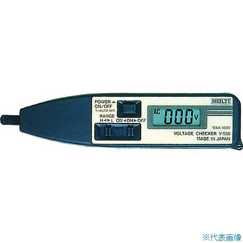 ■マルチ 検電計  〔品番:V-550〕[TR-4035623]
