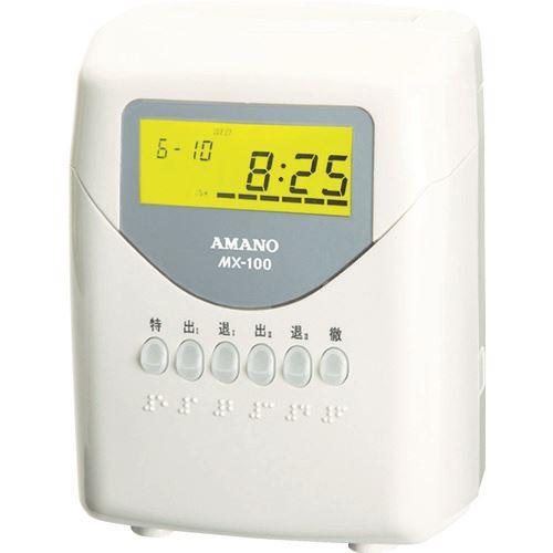 ■アマノ タイムレコーダー MX-100〔品番:MX-100〕[TR-4061021]