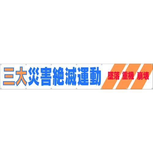 ■つくし 大型横幕 「三大災害絶滅運動」 ヒモ付き〔品番:690-A〕[TR-4215036]
