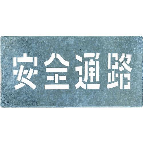 ■つくし 吹付プレート 「安全通路」〔品番:J-103〕[TR-4215290]