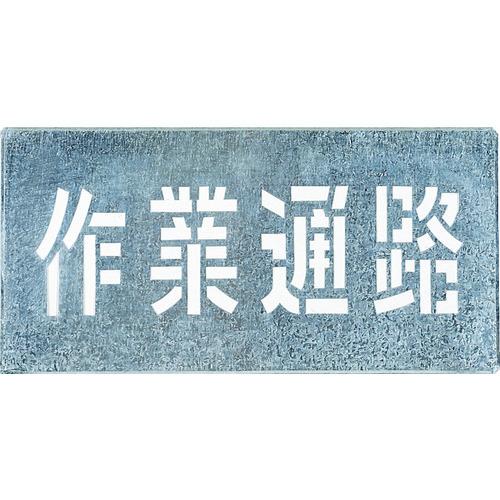 ■つくし 吹付プレート 「作業通路」〔品番:J-104〕[TR-4215303]