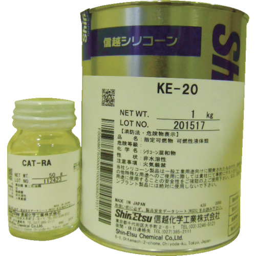 ■信越 一般型取り用 2液 1kg〔品番:KE20〕[TR-4230051]