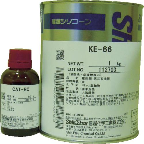 ■信越 シーリング 一般工業用 2液タイプ 1Kg〔品番:KE66〕[TR-4230442]