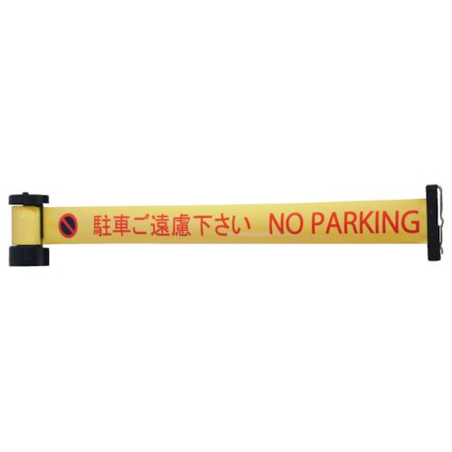 ■Reelex バリアリール マグネットタイプ 駐車ご遠慮下さい《10個入》〔品番:BRS-605E〕掲外取寄[TR-4307241×10]