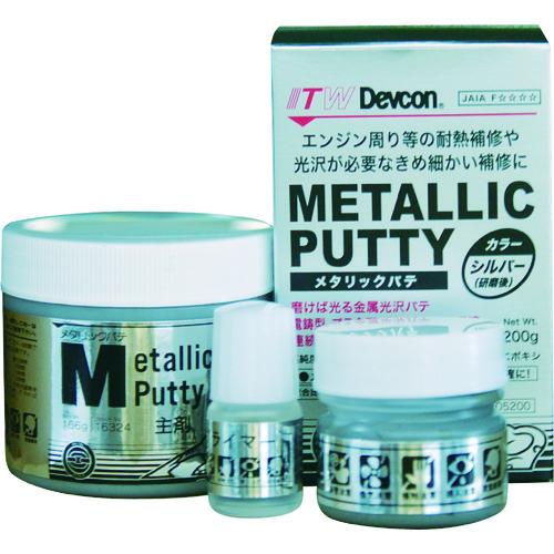 ■デブコン 耐熱補修剤 メタリックパテ 200G〔品番:DV16324〕[TR-4333144]