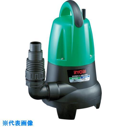 ■リョービ 水中汚物ポンプ(60HZ)  〔品番:RMX-400060HZ〕[TR-4372611]